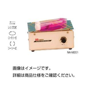 コードレス小型シェーカーNA-M101【日時指定不可】