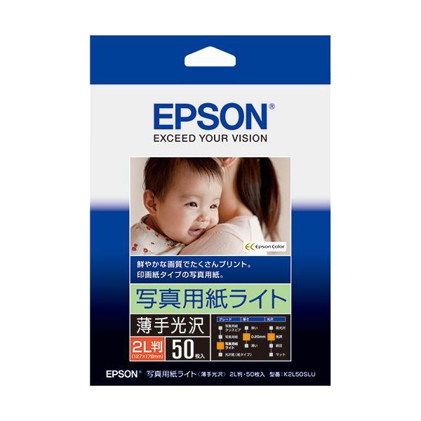 (まとめ) エプソン EPSON 写真用紙ライト<薄手光沢> 2L判 K2L50SLU 1冊(50枚) 【×10セット】【日時指定不可】