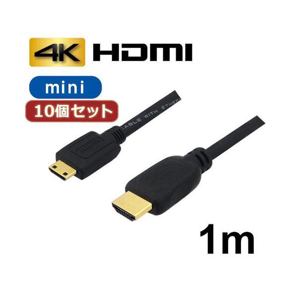 10個セット 3Aカンパニー ミニHDMIケーブル 1m 4K/3D対応 HDMI-miniHDMI変換ケーブル AVC-HDMI10MN バルク AVC-HDMI10MNX10【日時指定不可】