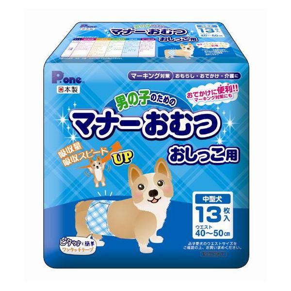 (まとめ)男の子のためのマナーおむつ 中型犬用13枚(ペット用品)【×12セット】【日時指定不可】
