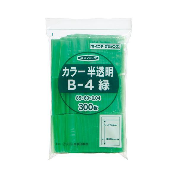 (まとめ) セイニチ チャック付袋 ユニパックカラー 半透明 ヨコ60×タテ85×厚み0.04mm 緑 B-4ミドリ 1パック(300枚) 【×10セット】【日時指定不可】