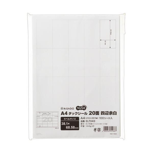 (まとめ)TANOSEE A4タックシール 20面38.1×68.58mm 四辺余白 1冊(100シート)【×5セット】【日時指定不可】