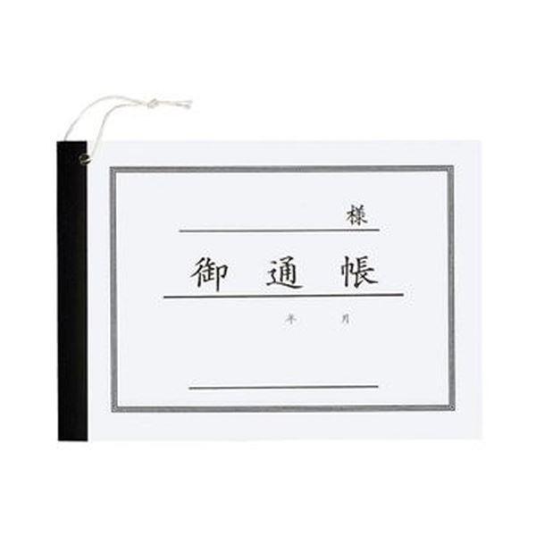 (まとめ)コクヨ 洋式通帳 125×176mm30枚 カヨ-23N 1セット(20冊)【×5セット】【日時指定不可】