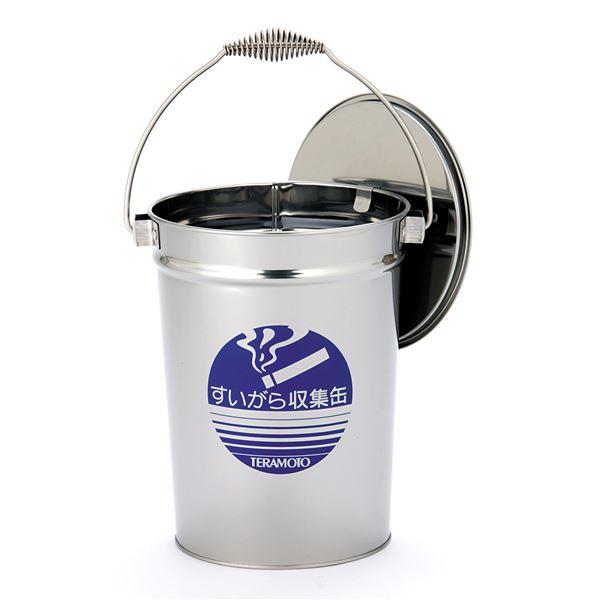 (まとめ) ステンレス製 すいがら収集缶/灰皿 【蓋付】 容量:約8.2L 〔業務用 施設 店舗〕 【×2セット】【日時指定不可】