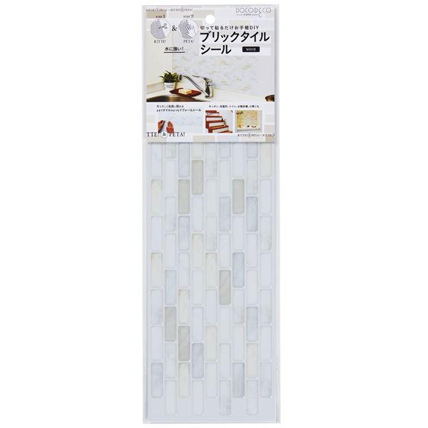 (まとめ) 壁紙シール/リメイクシート 【ホワイト】 接着剤不要 DIY 『ブリックタイルシール』 【×160個セット】【日時指定不可】