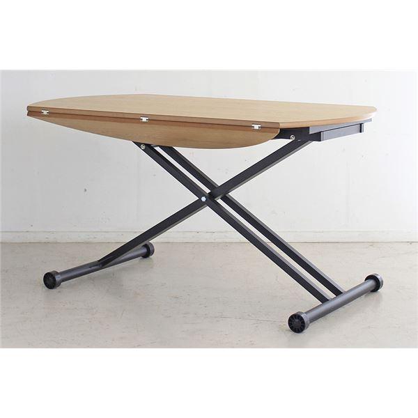 折りたたみ式天板付き 昇降テーブル/ローテーブル 【ナチュラル】 幅120cm スチール製脚付き 『アイルス アイル』 【組立品】【代引不可】【日時指定不可】