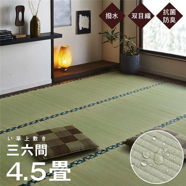 純国産 い草 上敷き はっ水 カーペット 双目織 三六間4.5畳(約273×273cm)【日時指定不可】