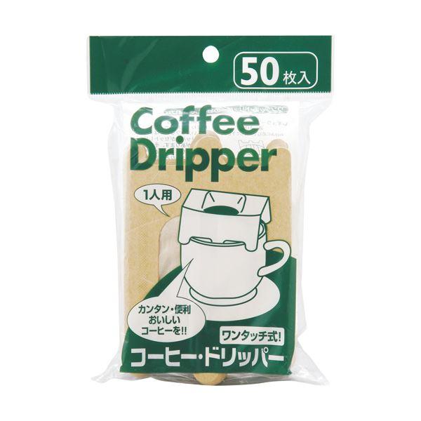 (まとめ) アートナップ コーヒー・ドリッパー 1セット(150枚:50枚×3パック) 【×10セット】【日時指定不可】