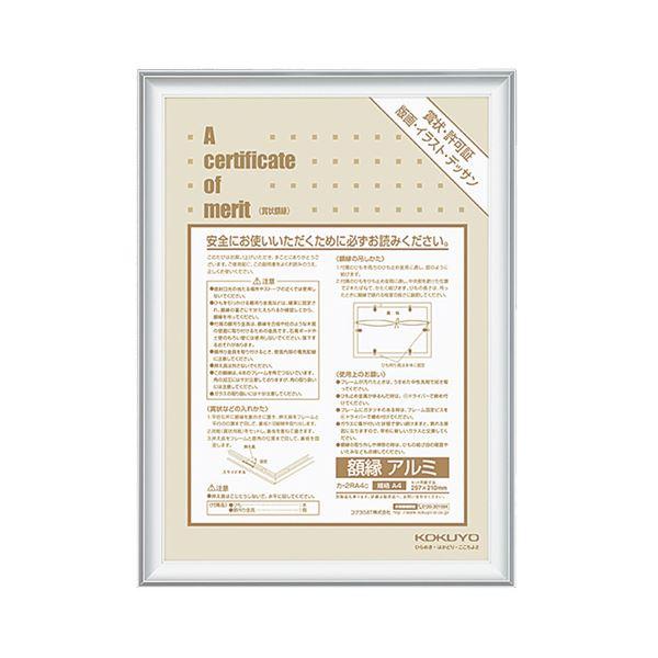 (まとめ) コクヨ 賞状額縁(アルミ) 規格A4 シルバー カ-2RA4C 1枚 【×10セット】【日時指定不可】