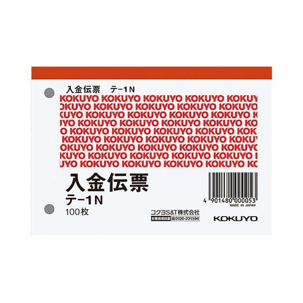 (まとめ) コクヨ 入金伝票 B7ヨコ型 白上質紙 100枚 テ-1N 1冊 【×100セット】【日時指定不可】