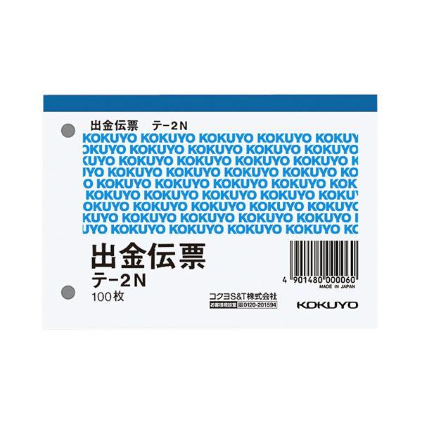 (まとめ) コクヨ 出金伝票 B7ヨコ 白上質紙 100枚 テ-2N 1冊 【×100セット】【日時指定不可】