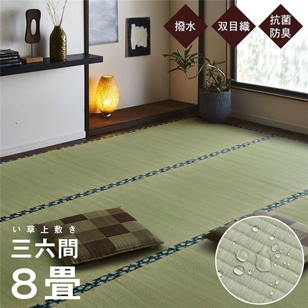純国産 い草 上敷き はっ水 カーペット 双目織 三六間8畳(約364×364cm)【日時指定不可】