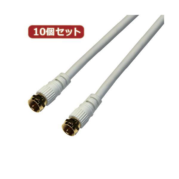 10個セット HORIC アンテナケーブル 15m ホワイト 両側F型ネジ式コネクタ ストレート/ストレートタイプ HAT150-338SSWHX10【日時指定不可】