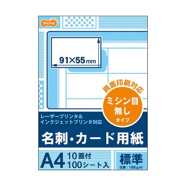 (まとめ) TANOSEEレーザー&インクジェットプリンタ対応 名刺カード用紙 標準 白 ミシン目が無いタイプ A4 10面 カードサイズ91×55mm1冊(100シート) 【×5セット】【日時指定不可】