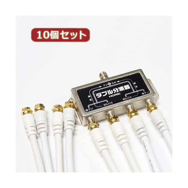 10個セット HORIC アンテナダブル分波器 ケーブル4本付属 1m HAT-WSP010X10【日時指定不可】