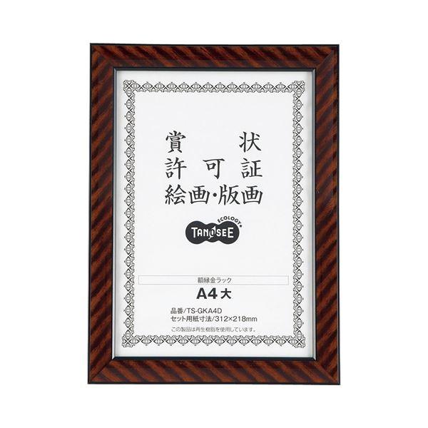 (まとめ) TANOSEE 賞状額縁(金ラック) A4大 1セット(5枚) 【×5セット】【日時指定不可】