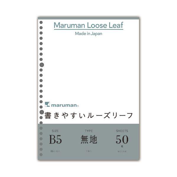 (まとめ) マルマン 書きやすいルーズリーフ B5 無地 L1206 1パック(50枚) 【×100セット】【日時指定不可】