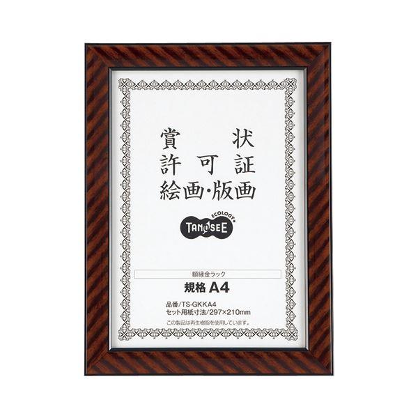 (まとめ) TANOSEE 賞状額縁(金ラック) 規格A4 1セット(5枚) 【×5セット】【日時指定不可】