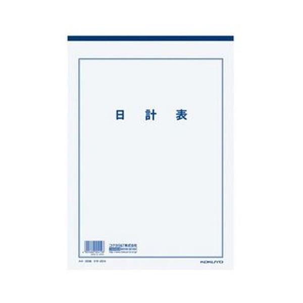 (まとめ)コクヨ 決算用紙 日計表 A4厚口上質紙 33行 20枚 ケサ-25N 1セット(10冊)【×5セット】【日時指定不可】