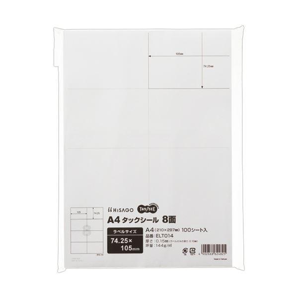 (まとめ)TANOSEE A4タックシール 8面105×74.25mm 1冊(100シート)【×5セット】【日時指定不可】