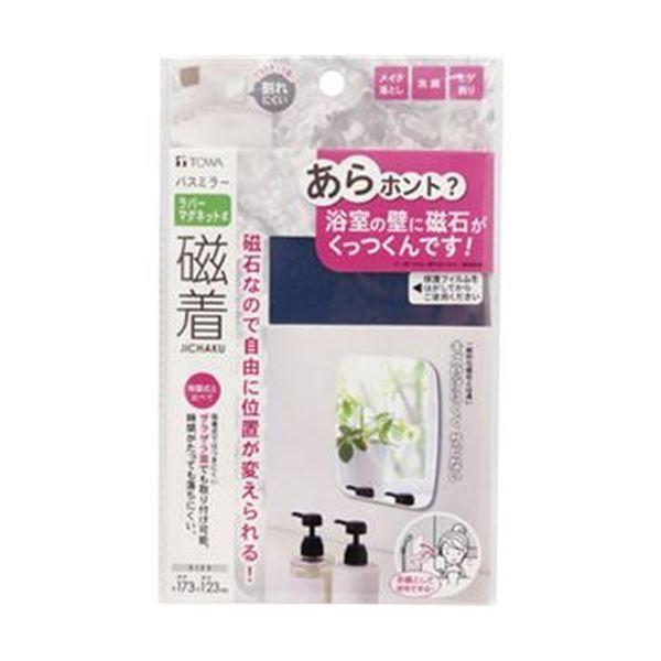 (まとめ)東和産業 磁着マグネット バスミラー 1枚【×10セット】【日時指定不可】