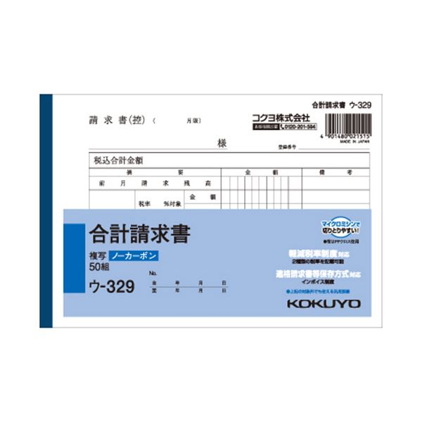 (まとめ) コクヨ NC複写簿(ノーカーボン)合計請求書 B6ヨコ型 2枚複写 50組 ウ-329 1セット(10冊) 【×10セット】【日時指定不可】