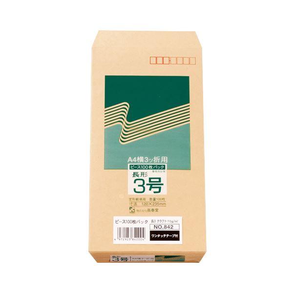 (まとめ) ピース R40再生紙クラフト封筒 テープのり付 長3 70g/m2 〒枠あり 842 1パック(100枚) 【×30セット】【日時指定不可】