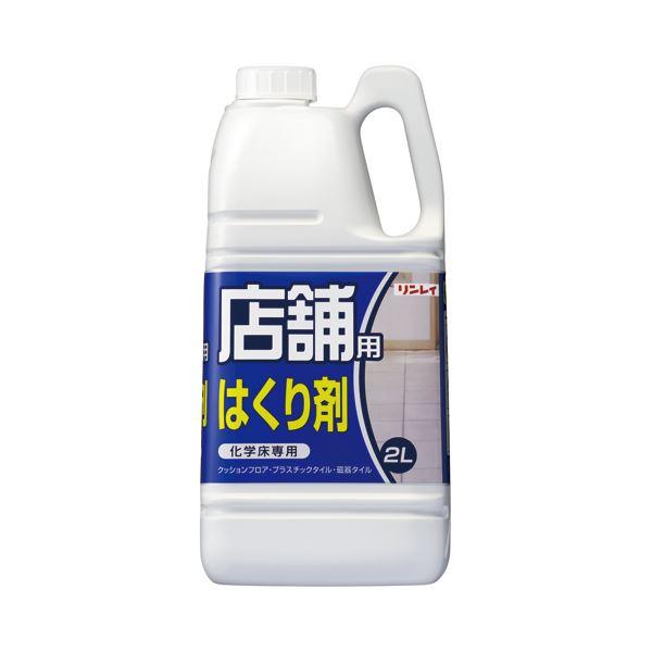 (まとめ) リンレイ 店舗用シリーズ はくり剤 2L 1本 【×5セット】【日時指定不可】