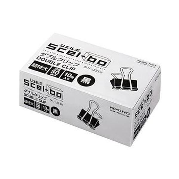 (まとめ)コクヨ ダブルクリップ(Scel-bo)個箱タイプ 超特大 口幅50mm 黒 クリ-J31D 1パック(10個)【×10セット】【日時指定不可】