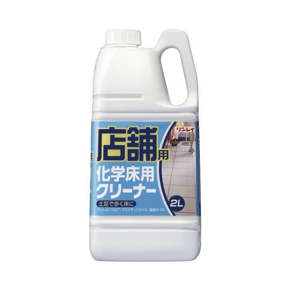(まとめ) リンレイ 店舗用シリーズ 化学床用クリーナー 2L 1本 【×5セット】【日時指定不可】