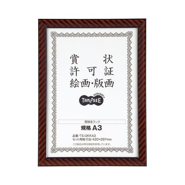 (まとめ) TANOSEE 賞状額縁(金ラック) 規格A3 1枚 【×10セット】【日時指定不可】