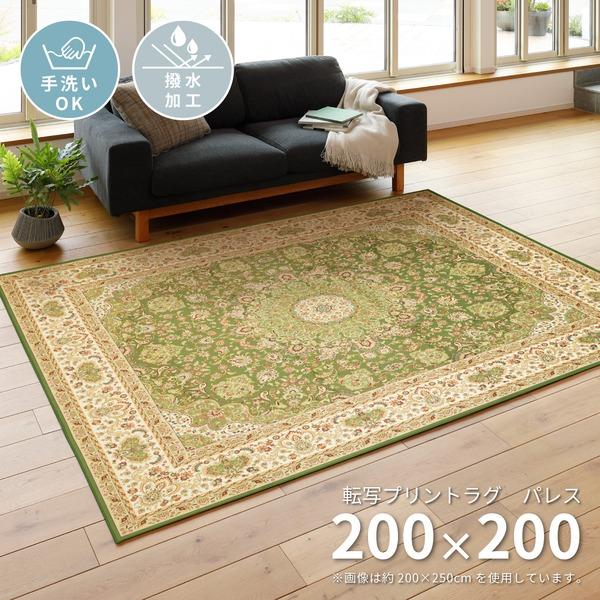 高級絨毯風プリントラグ 撥水加工付き 正規品送料無料 転写プリントラグ パレス 日時指定不可 約200×200cm 代引不可 倉庫