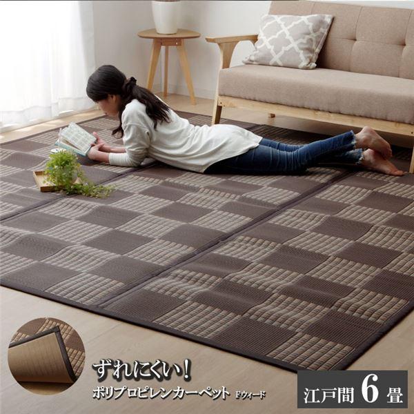 ラグ PPカーペット ブラウン 江戸間6畳(約261×352cm)【日時指定不可】