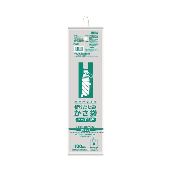 (まとめ)日本サニパック かさ袋 折りたたみ傘用 P99C 100枚入【×100セット】【日時指定不可】