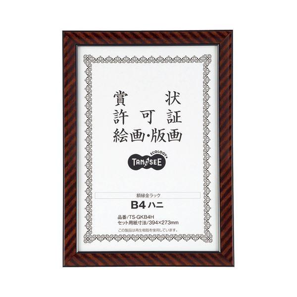 (まとめ) TANOSEE 賞状額縁(金ラック) B4(八二) 1枚 【×10セット】【日時指定不可】