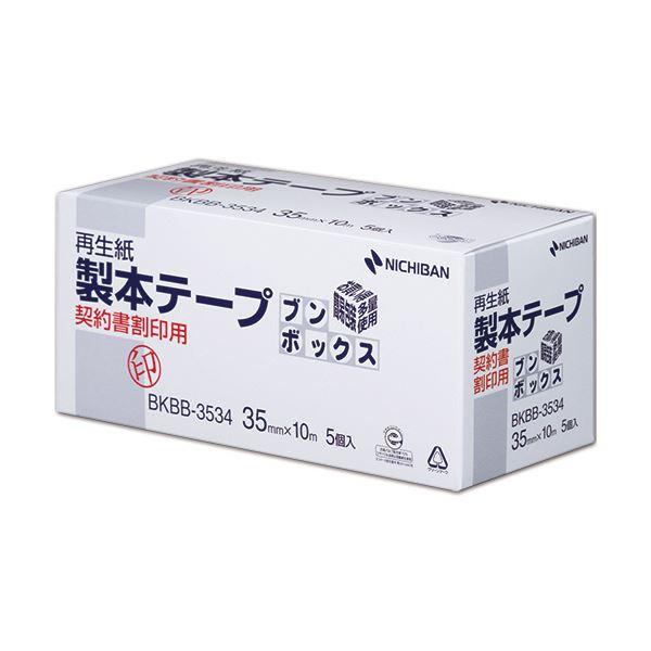 (まとめ) ニチバン 製本テープ<再生紙>ブンボックス 契約書割印用 35mm×10m 白 BKBB-3534 1箱(5巻) 【×5セット】【日時指定不可】