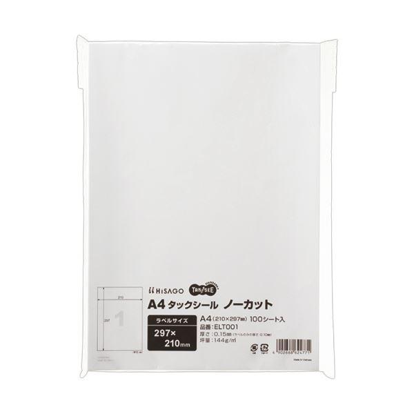 (まとめ)TANOSEE A4タックシールノーカット 1冊(100シート)【×5セット】【日時指定不可】