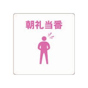 (まとめ) TRUSCO 当番プレート 朝礼当番TOB-MA 1枚 【×50セット】【日時指定不可】