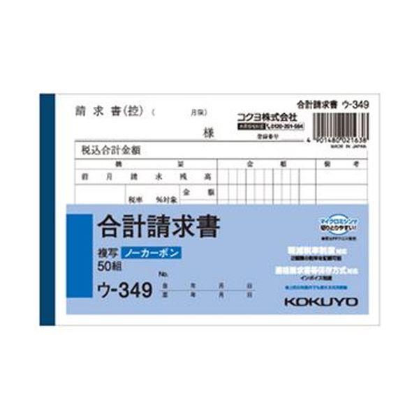 (まとめ)コクヨ NC複写簿(ノーカーボン)合計請求書 A6ヨコ型 50組 ウ-349 1セット(10冊)【×3セット】【日時指定不可】
