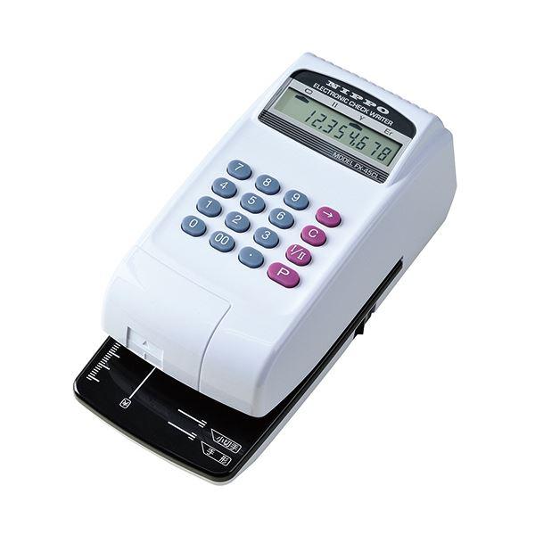 ニッポー 電子チェックライター 10桁FX-45 1台【日時指定不可】