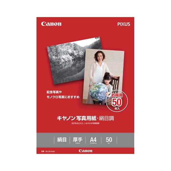 (まとめ) キヤノン Canon 写真用紙・絹目調 印画紙タイプ SG-201A450 A4 1686B006 1冊(50枚) 【×5セット】【日時指定不可】