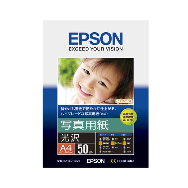 (まとめ) エプソン EPSON 写真用紙<光沢> A4 KA450PSKR 1冊(50枚) 【×5セット】【日時指定不可】