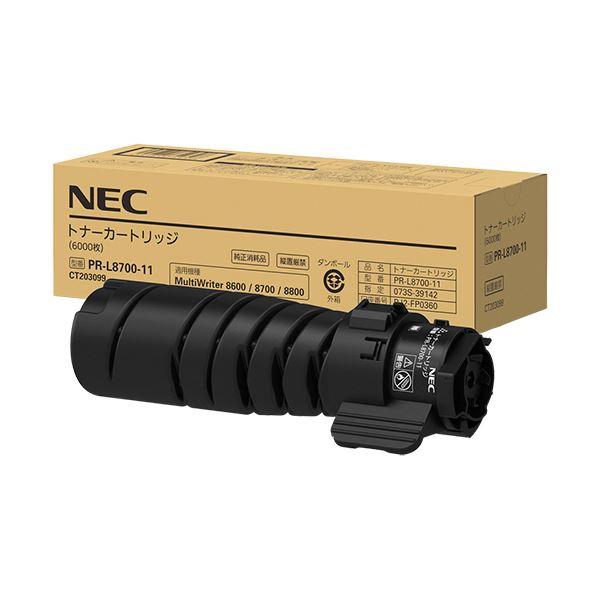 NEC トナーカートリッジ PR-L8700-11 1個【日時指定不可】