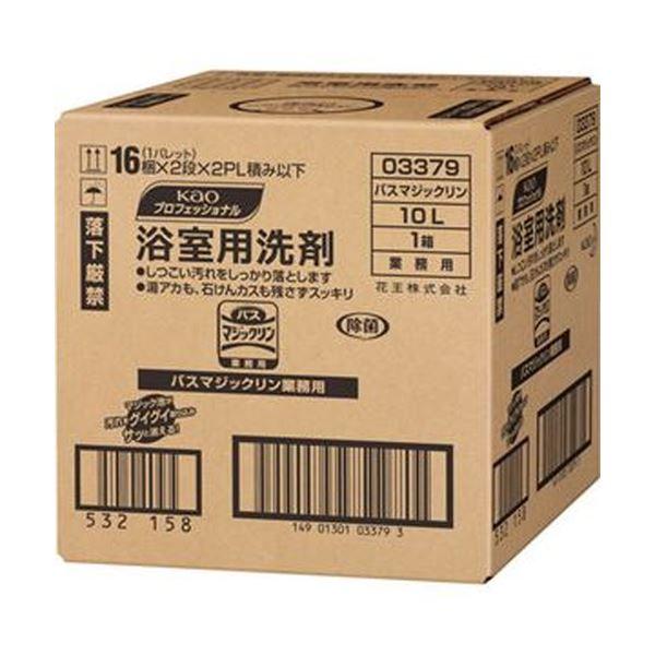 (まとめ)花王 バスマジックリン 業務用 10L 1個【×3セット】【日時指定不可】