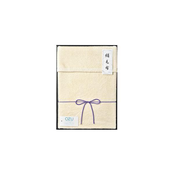 OZU シルク毛布(毛羽部分) OZM-123【代引不可】【日時指定不可】