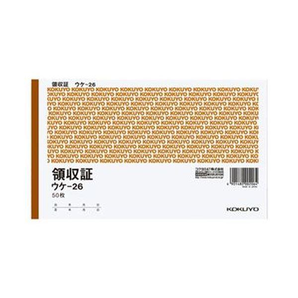 (まとめ)コクヨ 領収証 B6ヨコ型・ヨコ書二色刷り 50枚 ウケ-26 1セット(20冊)【×3セット】【日時指定不可】