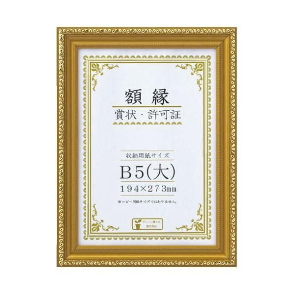(まとめ)大仙 賞状額【金消】 B5(大) 箱入 J045-C1600【×30セット】【日時指定不可】