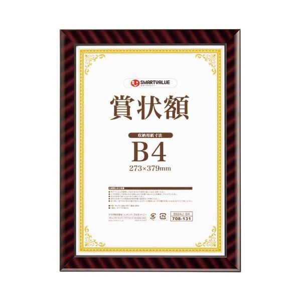 (まとめ)スマートバリュー 賞状額(金ラック)B4 B684J-B4【×30セット】【日時指定不可】