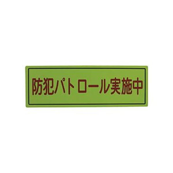 (まとめ)スリーライク スリーライク防犯広報用マグネットBタイプ(無反射)170×500 A-0645-07 1枚【×5セット】【日時指定不可】