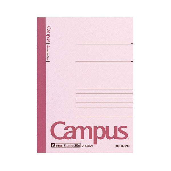 (まとめ) コクヨ キャンパスノート(普通横罫) A5 A罫 30枚 ノ-103AN 1セット(20冊) 【×5セット】【日時指定不可】